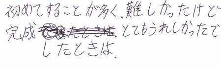 2013年9月22日感想6