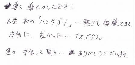 2013年9月22日感想7