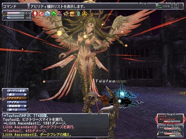 翼もつ女神最終