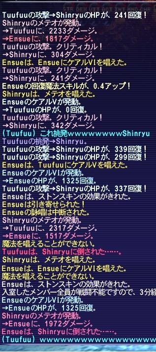 sinryu2.jpg