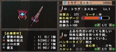 武器G級_ドラグ・エスカーLv1一覧