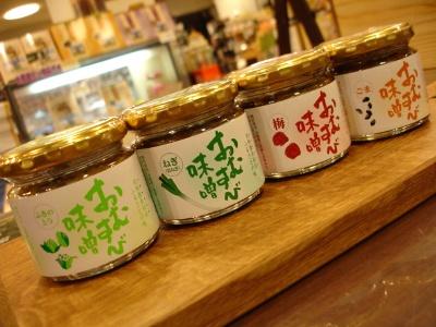 おむすび味噌4種1