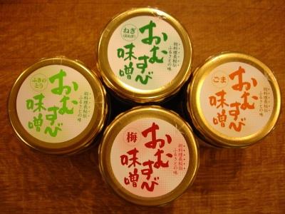 おむすび味噌4種2