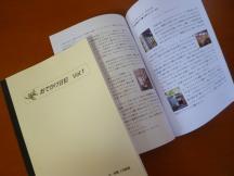 おでかけ日記