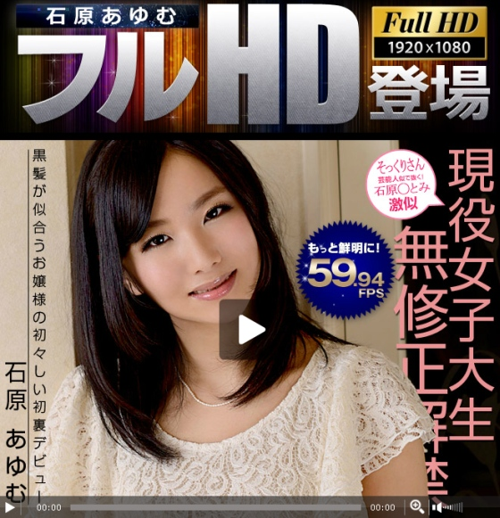 FullHD_IshiharaAyumu.jpg
