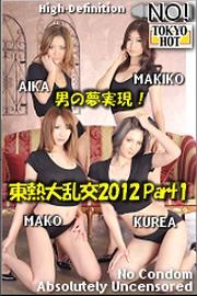 東熱大乱交2012 Part2AIKAなど