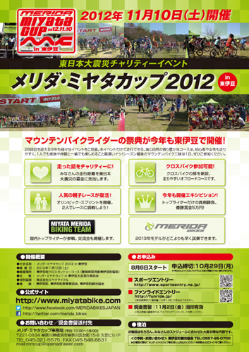 miyatacup2012_A4fly_表fix