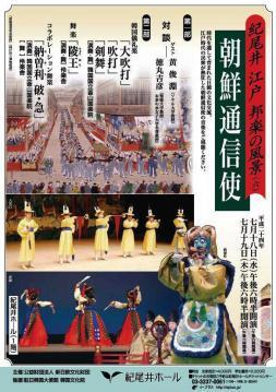 紀尾井 江戸 邦楽の風景(六)朝鮮通信使