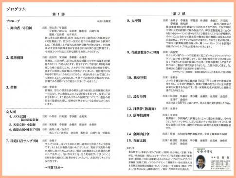 2012.9.18 韓国伝統舞踊家・金順子が舞う 砂雁・宋和映の世界 花草別監 プログラム
