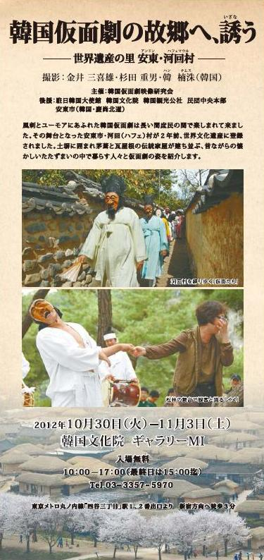 韓国仮面劇の故郷へ、誘(いざな)う