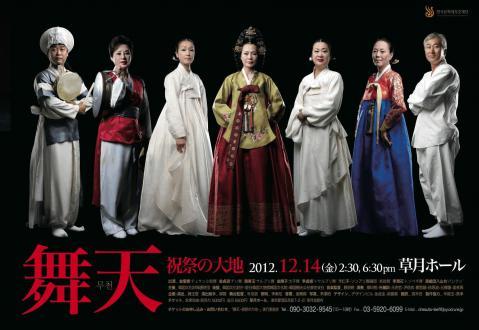 舞天(ムチョン) 祝祭の大地 2012.12.14 ①