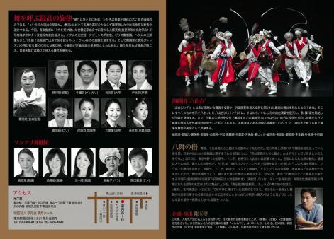 舞天(ムチョン) 祝祭の大地 2012.12.14 ②