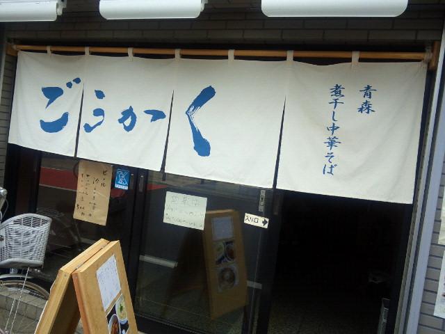 20120903経堂ラーメン4