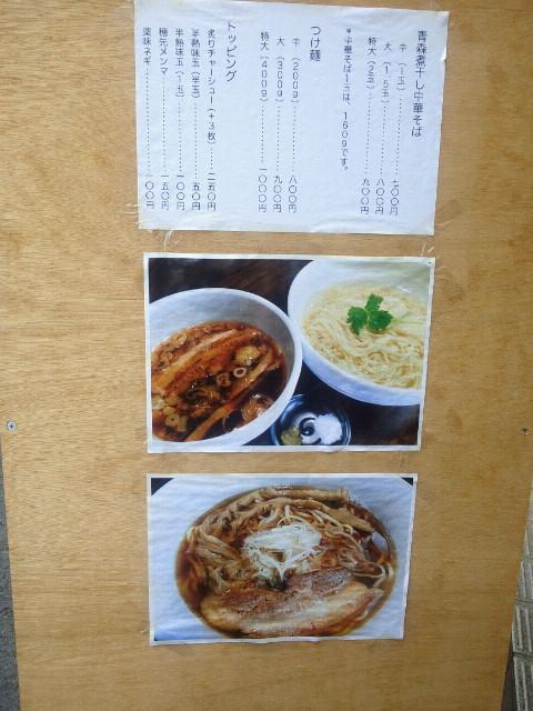 20120903経堂ラーメン3