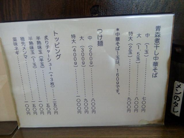 20120903経堂ラーメン2