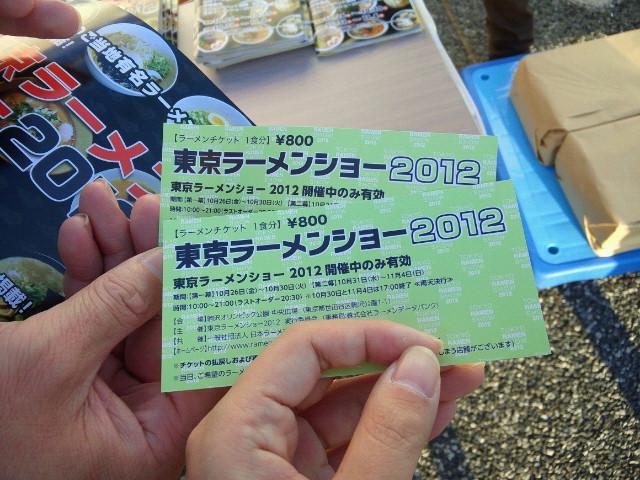 20121027東京ラーメンショー1