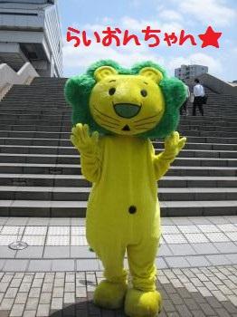 lionchan