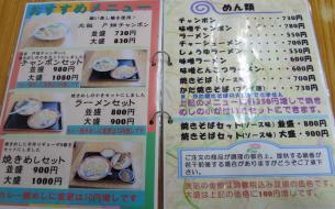 『福龍』麺類メニュー(2013年1月撮影)