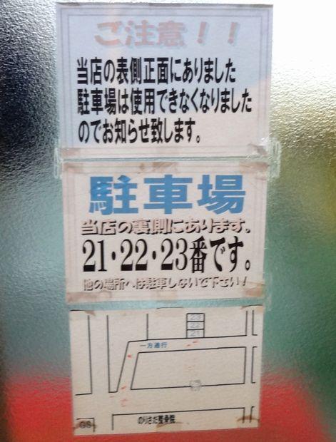 『福龍』駐車場案内(2013年1月撮影)