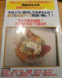 『うみの華』「海鮮あふれ丼全部のせスペシャル」メニュー(2013年1月撮影)