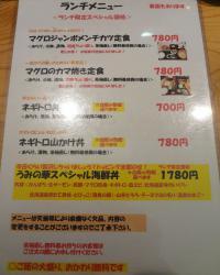 『うみの華』ランチの定食・丼メニュー(2013年1月撮影)
