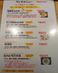 『うみの華』ランチの丼メニュー(2013年1月撮影)