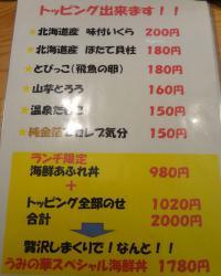 『うみの華』丼トッピングメニュー(2013年1月撮影)