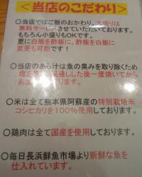 『うみの華』当店のこだわり(2013年1月撮影)