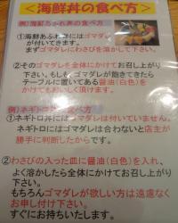 『うみの華』海鮮丼の食べ方(2013年1月撮影)