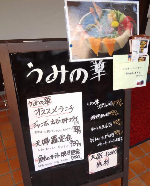 『うみの華』店前の看板(2013年1月撮影)