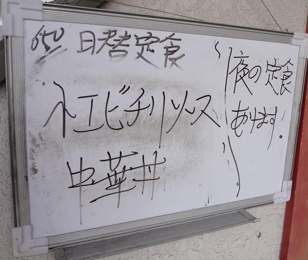 『吉祥飯店 長浜店』ある日の日替定食(ホワイトボードに書かれたメニュー)