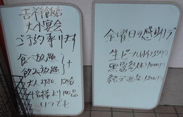 『吉祥飯店 長浜店』店頭のホワイトボード(2013年1月撮影)
