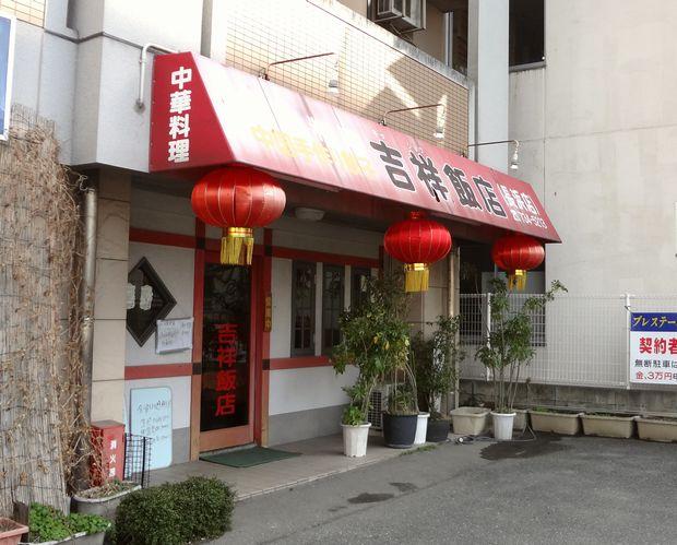 『吉祥飯店 長浜店』外観
