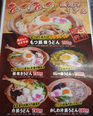 『資さんうどん 諸岡店 』鍋焼きうどんメニュー(2013年1月撮影)