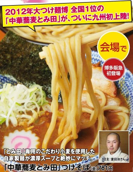 博多阪急催事『とみ田』(20130320)