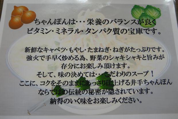 『井手ちゃんぽん 小戸店』商品説明POP(2013年2月撮影)