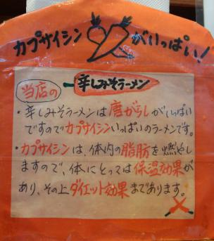 『博多 ほくと亭』辛子みそラーメンの説明(2013年1月撮影)