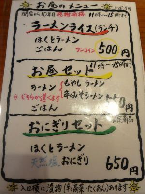 『博多 ほくと亭』お昼のセットメニュー(2013年1月撮影)