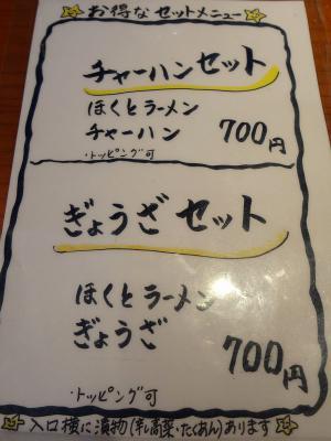 『博多 ほくと亭』お得なセットメニュー(2013年1月撮影)