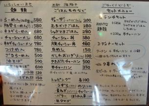 『西新 海豚や』麺メニュー(2013年2月撮影)