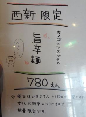 『西新 海豚や』西新店限定メニュー(2013年2月撮影)