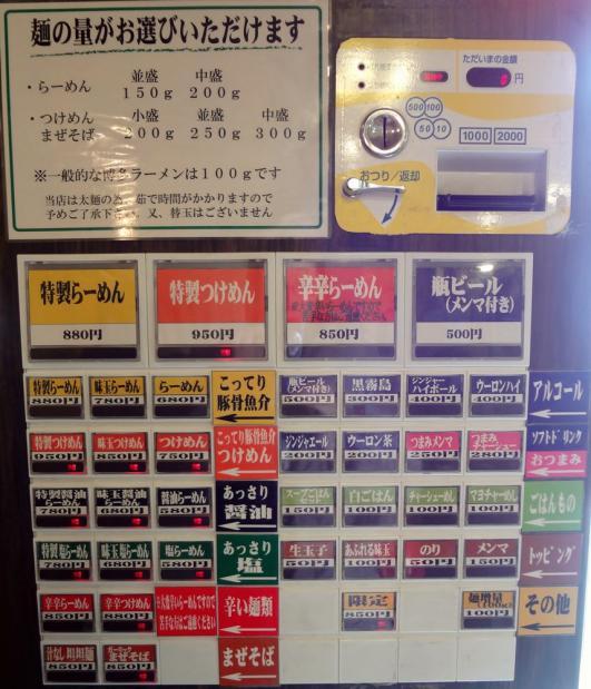 『中華蕎麦 翠蓮』券売機(2013年2月撮影)