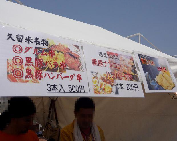 「プラリバ10周年感謝祭・久留米食の祭典」『やっちん』POP