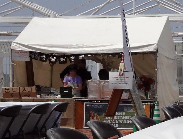 「プラリバ10周年感謝祭・久留米食の祭典」『南筑ファーム草野ポートリー』テント外観