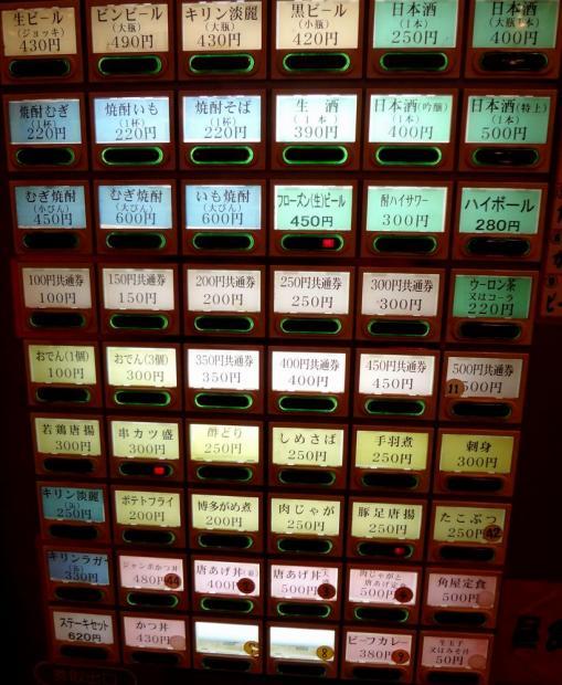 『角屋(B1階)』券売機のメニュー(2013年2月撮影)