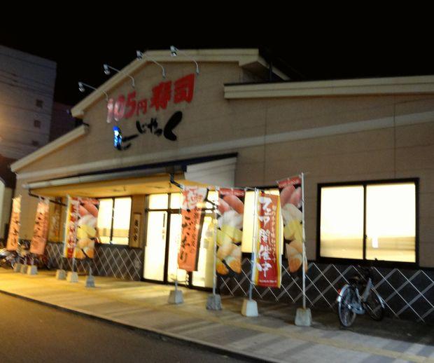 『しーじゃっく ボックスタウン箱崎店』外観