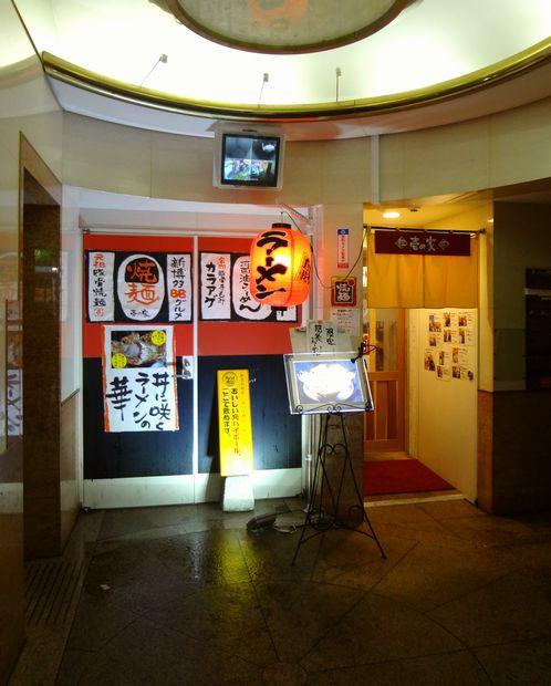 『壱の家』豚骨焼麺(外観)