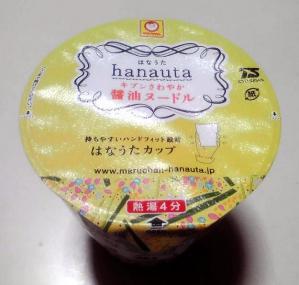 hanauta レモングラス醤油ヌードル