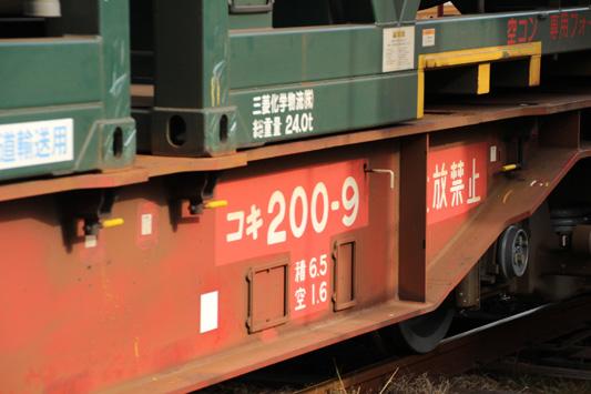 コキ200-9□のコピー