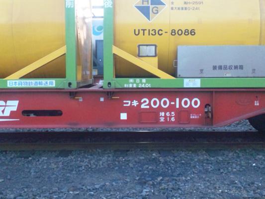 コキ200-100□のコピー